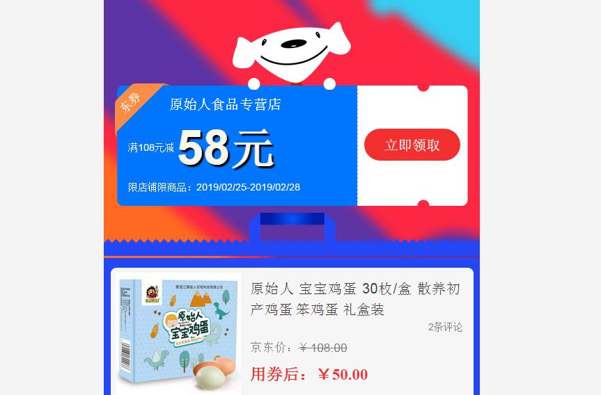 京東優惠券免費領取推薦,58元大額京東優惠券立即領取