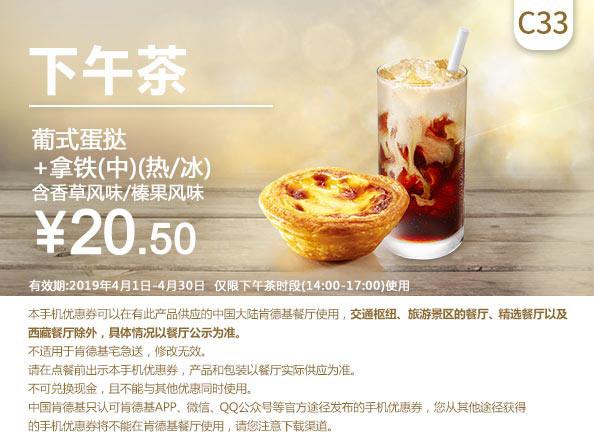 C33 下午茶 葡式蛋挞+拿铁(中)(热/冰)含香草风味/榛果风味 2019年4月凭肯德基优惠券20.5元