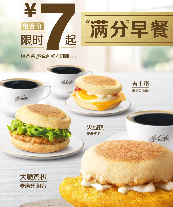 2020年4月麦当劳优惠券,麦当劳早餐7元满分早餐