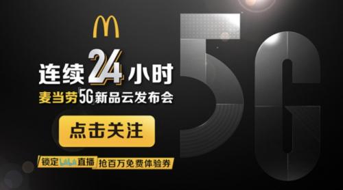 麦当劳5G新品免费吃,麦当劳4月最新优惠信息