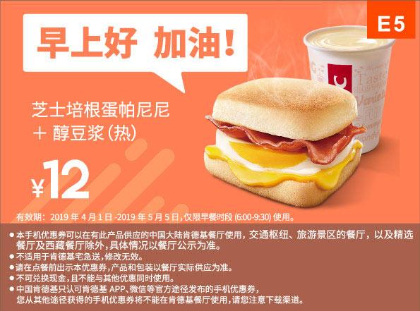 E5 早餐 芝士培根蛋帕尼尼+醇豆浆(热) 2019年4月5月凭肯德基早餐优惠券12元