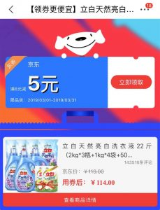 京东优惠券分享!立白天然亮白洗衣液22斤仅需114元
