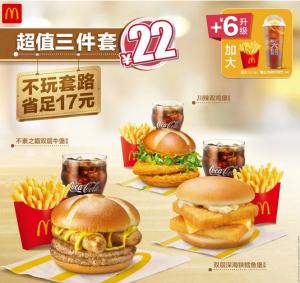 麥當勞優惠券2月推薦,漢堡+蜜桃派優惠券领取,超值三件套僅22元