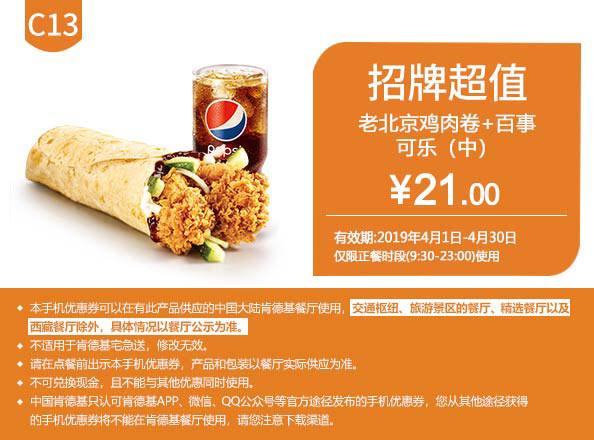 C13 老北京鸡肉卷+百事可乐(中) 2019年4月凭肯德基优惠券21元