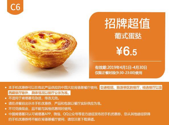 C6 葡式蛋挞 2019年4月凭肯德基优惠券6.5元