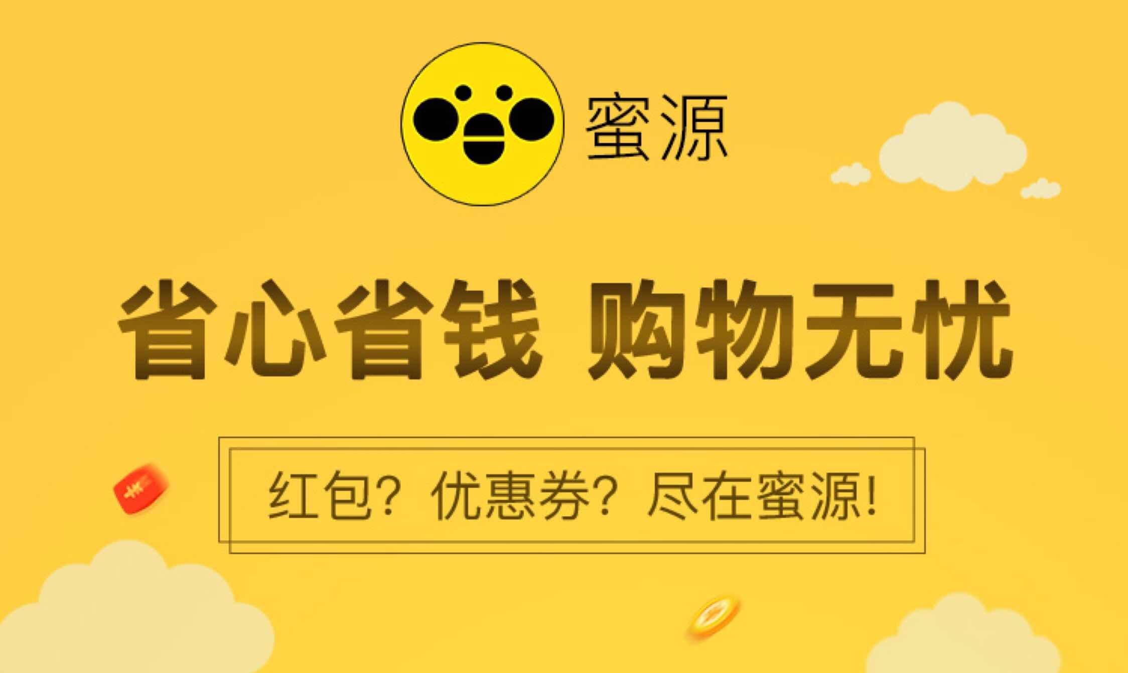 蜜源官方邀请码:4EJvGr,填写自动升级VIP