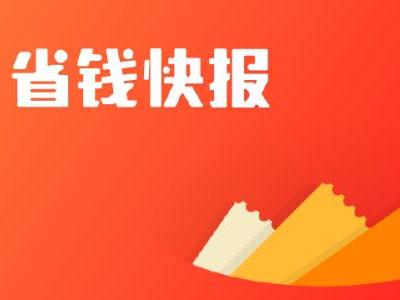 今日省钱快报:天猫双十一礼金,李子柒螺狮粉低价优惠