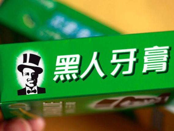 黑人牙膏是中国的吗_黑人牙膏好用吗