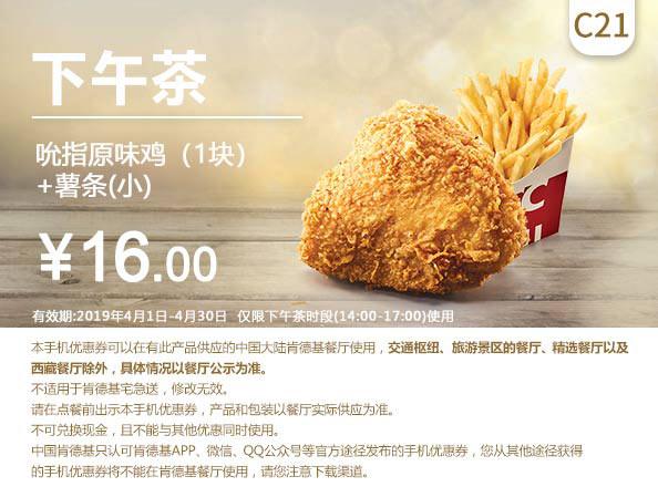 C21 下午茶 吮指原味鸡1块+小份薯条 2019年4月凭肯德基优惠券16元