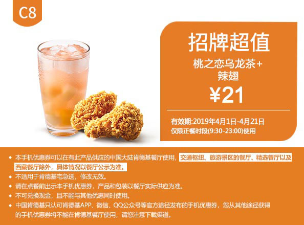 C8 桃之恋乌龙茶+香辣鸡翅2块 2019年4月凭肯德基优惠券21元
