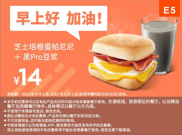 E5 早餐 芝士培根蛋帕尼尼+黑Pro豆浆 2019年4月5月凭肯德基早餐优惠券14元