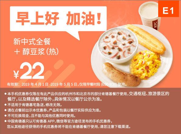 E1 早餐 新中式全餐+醇豆浆(热) 2019年4月5月凭肯德基早餐优惠券22元