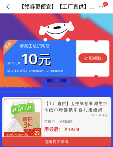 京东优惠券推荐,卫生纸卷纸3大袋券后仅需29元