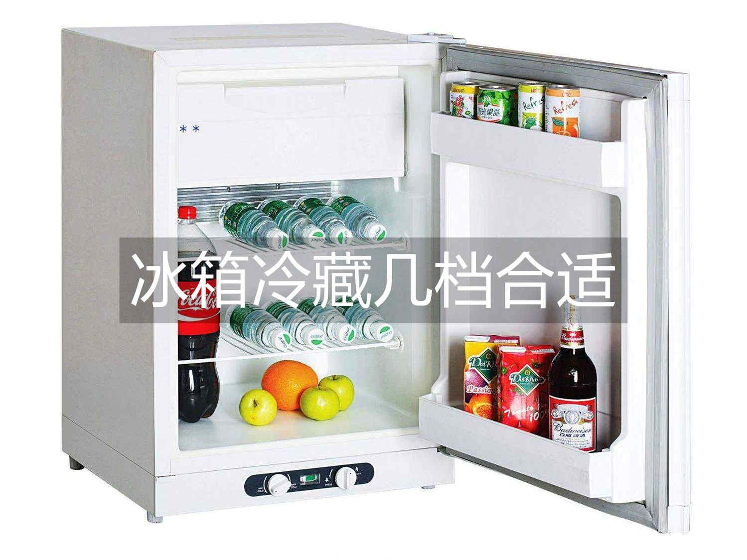冰箱冷藏几档合适_冰箱冷藏几档合适秋天