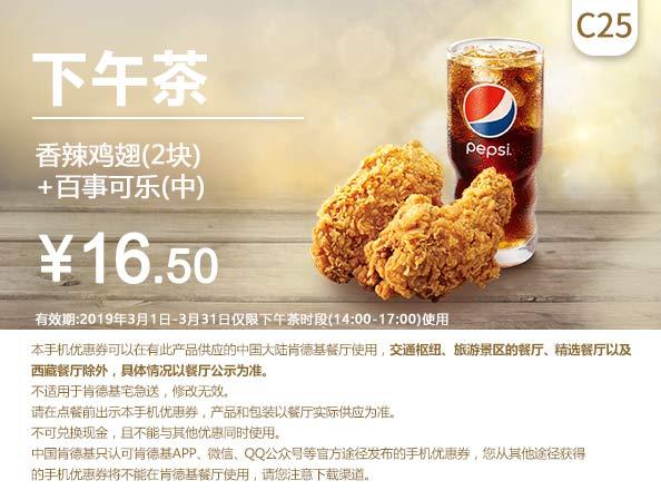 C25 下午茶 香辣鸡翅2块+百事可乐(中) 2019年3月凭肯德基优惠券16.5元