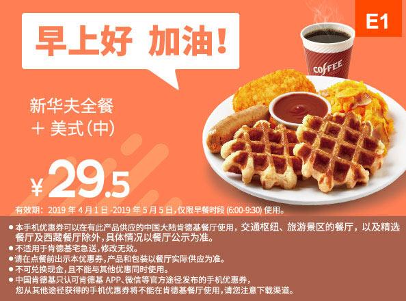 E1 早餐 新华夫全餐+美式(中) 2019年4月5月凭肯德基早餐优惠券29.5元