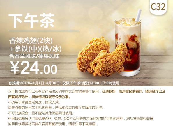 C32 下午茶 香辣鸡翅2块+拿铁(中)(热/冰)含香草风味/榛果风味 2019年4月凭肯德基优惠券24元