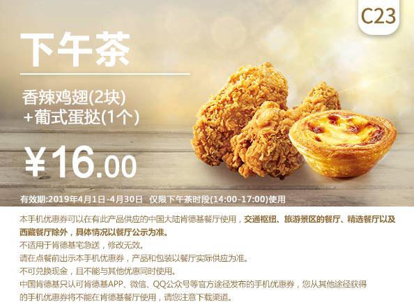C23 下午茶 香辣鸡翅2块+葡式蛋挞1个 2019年4月凭肯德基优惠券16元