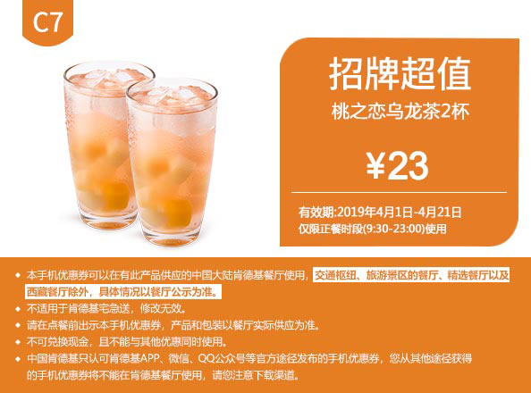 C7 桃之恋乌龙茶2杯 2019年4月凭肯德基优惠券23元