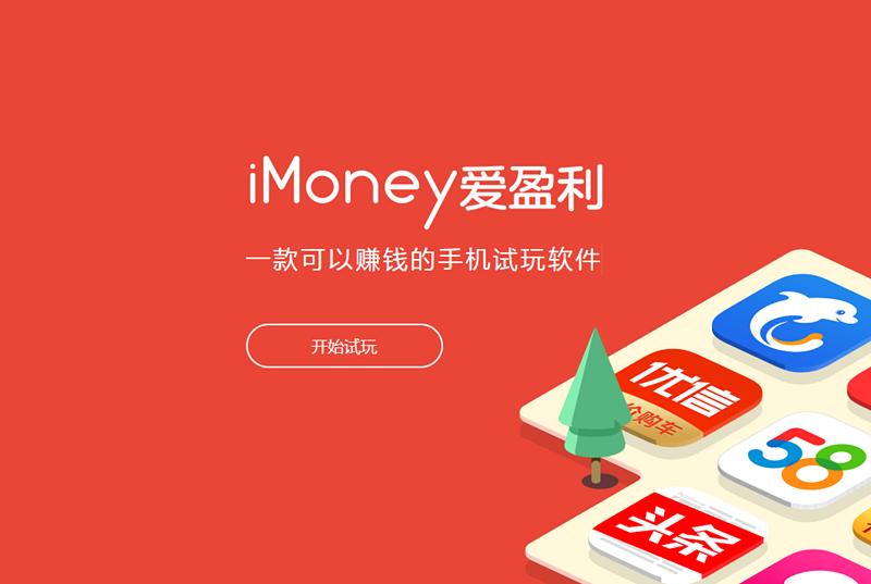 蘋果用戶專屬福利!iMoney愛盈利試玩日賺50+