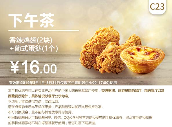 C23 下午茶 香辣鸡翅2块+葡式蛋挞1个 2019年3月凭肯德基优惠券16元