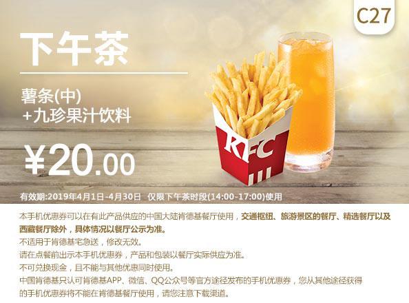 C27 下午茶 中份薯条+九珍果汁饮料 2019年4月凭肯德基优惠券20元