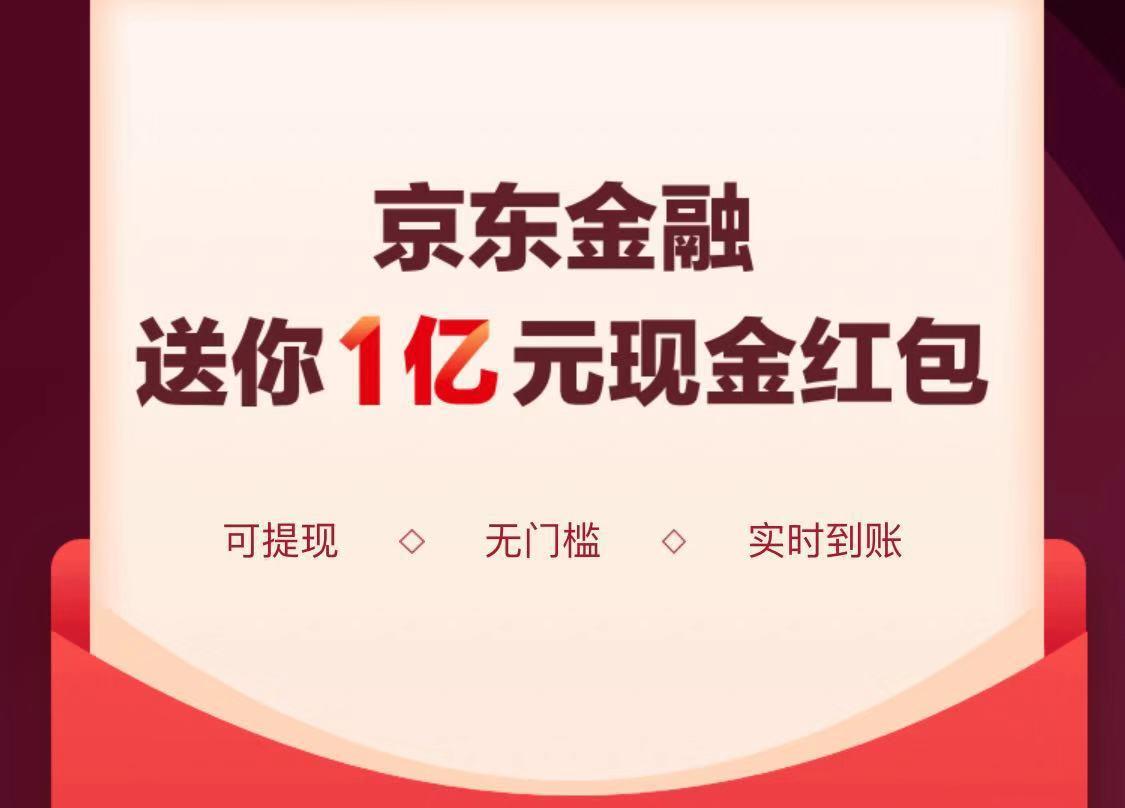 京東金融狂撒一億紅包,免費領取7-10元現金紅包可立即提現