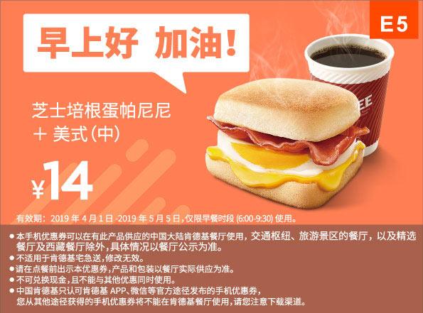 E5 早餐 芝士培根蛋帕尼尼+美式(中) 2019年4月5月凭肯德基早餐优惠券14元