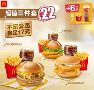 麥當勞最新優惠攻略,麥當勞2月優惠券領取