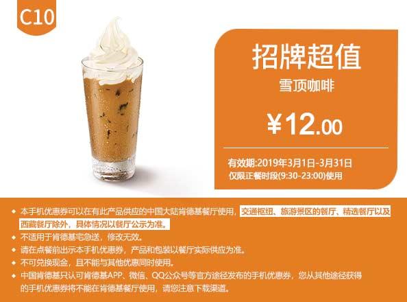 C10 雪顶咖啡 2019年3月凭肯德基优惠券12元