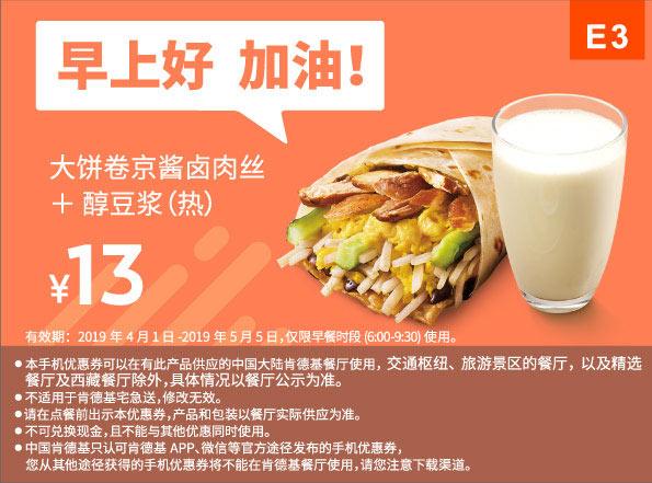 E3 早餐 大饼卷京酱卤肉丝+醇豆浆(热) 2019年4月5月凭肯德基早餐优惠券13元