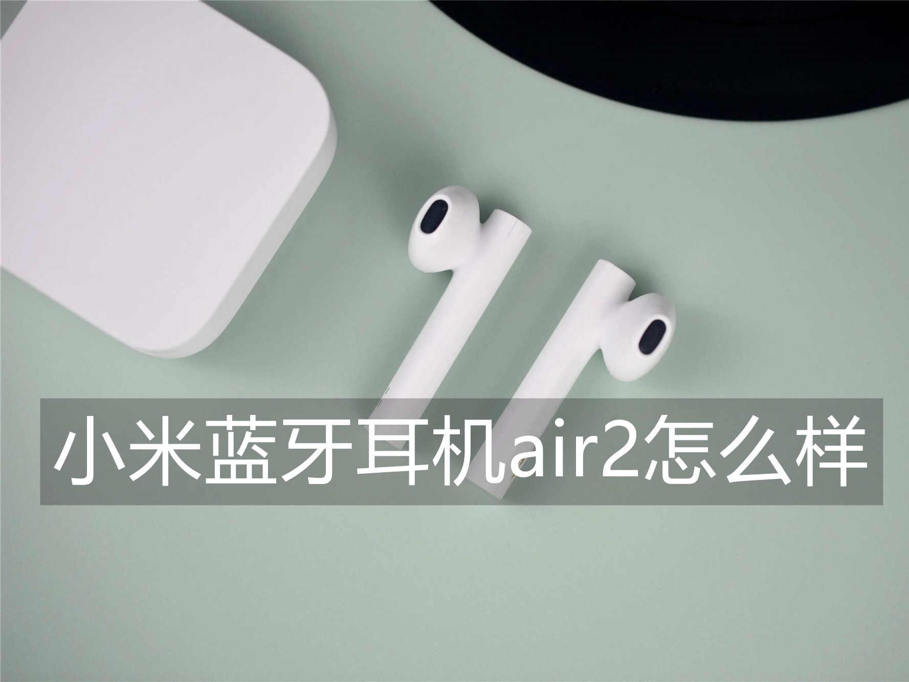 小米蓝牙耳机air2怎么样_小米蓝牙耳机air2和2s的区别